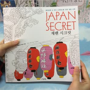 Adult Stress Reliever Painting Japan Secret Coloring Books